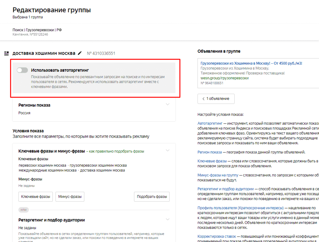 Выключение автотаргетинга в Яндекс.Директ