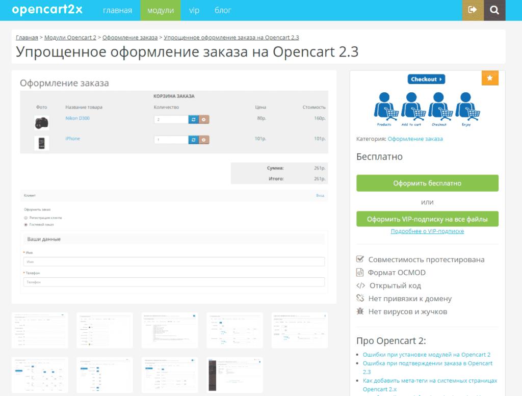 Модуль упрощенного оформления заказа для Opencart