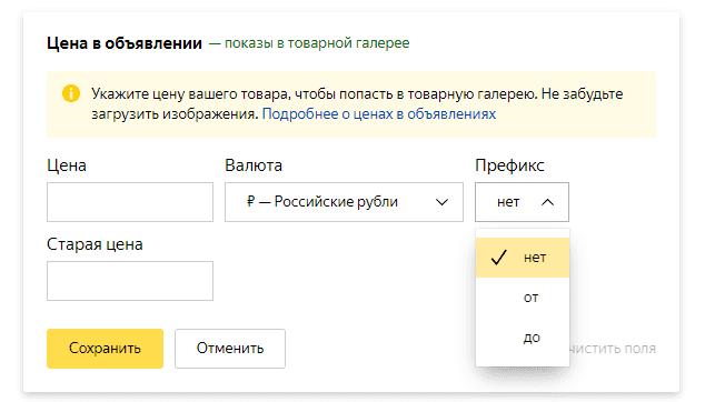 Префиксы цены в Яндекс Директ