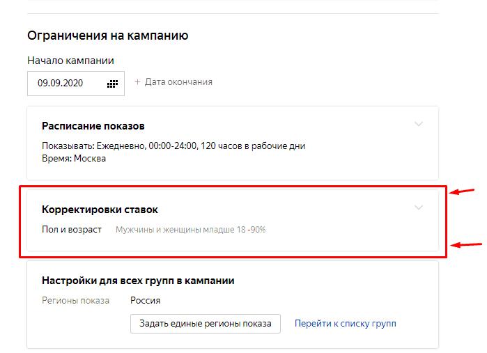 Переход в корректировки ставок Яндекс.Директа