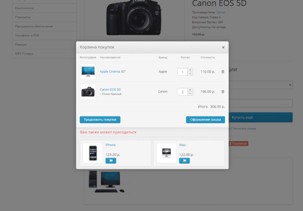 Всплывающая корзина в интернет-магазина не CMS Opencart