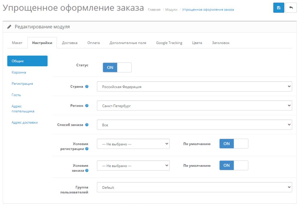 Общие настройки модуля упрощенного оформления заказа в Opencart