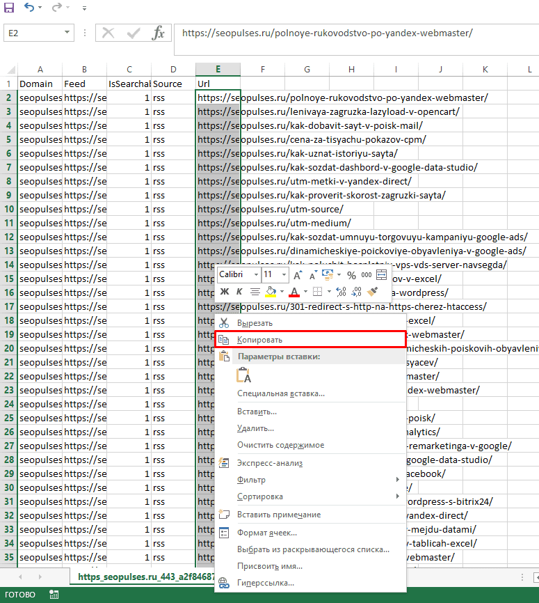 Копирование списка URL турбо-страниц Yandex