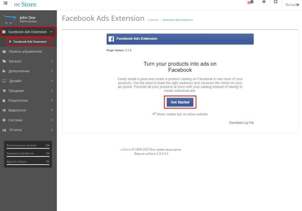 Настройка модуля для интеграции Facebook с Opencart