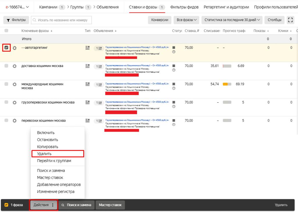 Удаление фразы autotargeting в Яндекс Директ