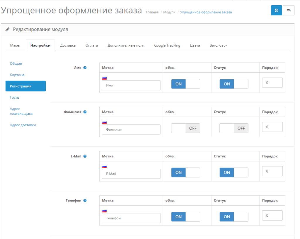 Настройки регистрации модуля упрощенного оформления заказа в Опенкарт