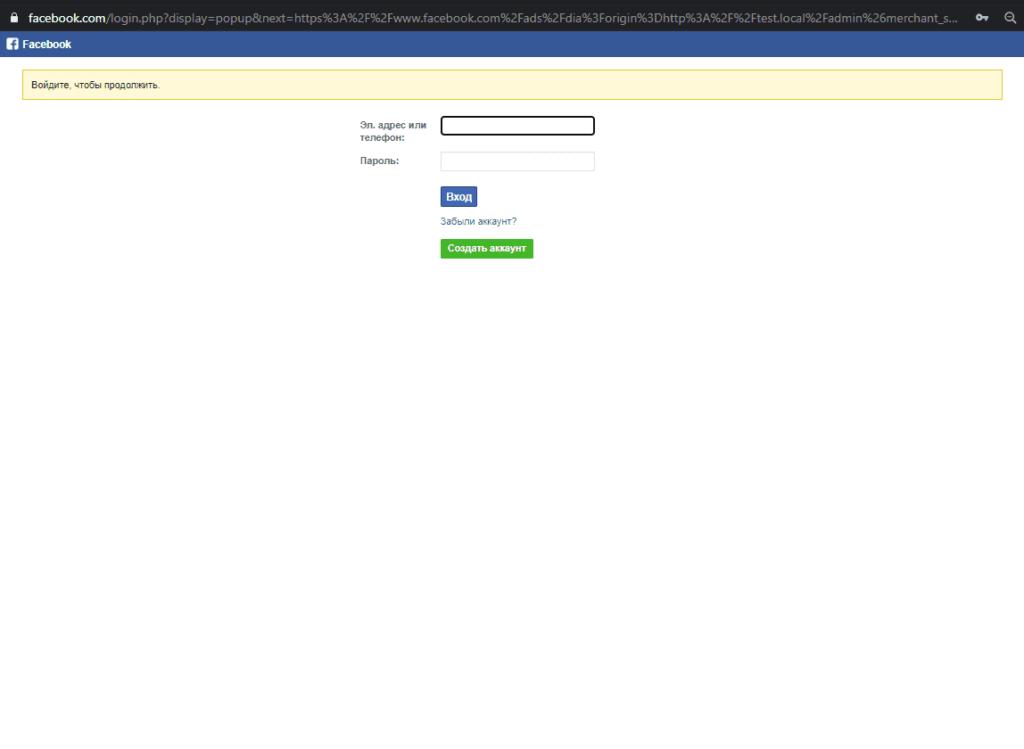 Вход в учетную запись в Facebook для интеграции социальной сети с Опенкарт