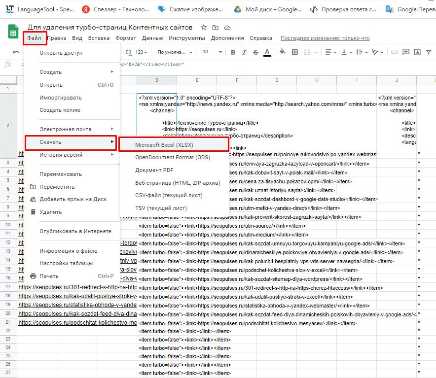 Скачивание шаблона для создания фида для удаления турбо-страниц Яндекса