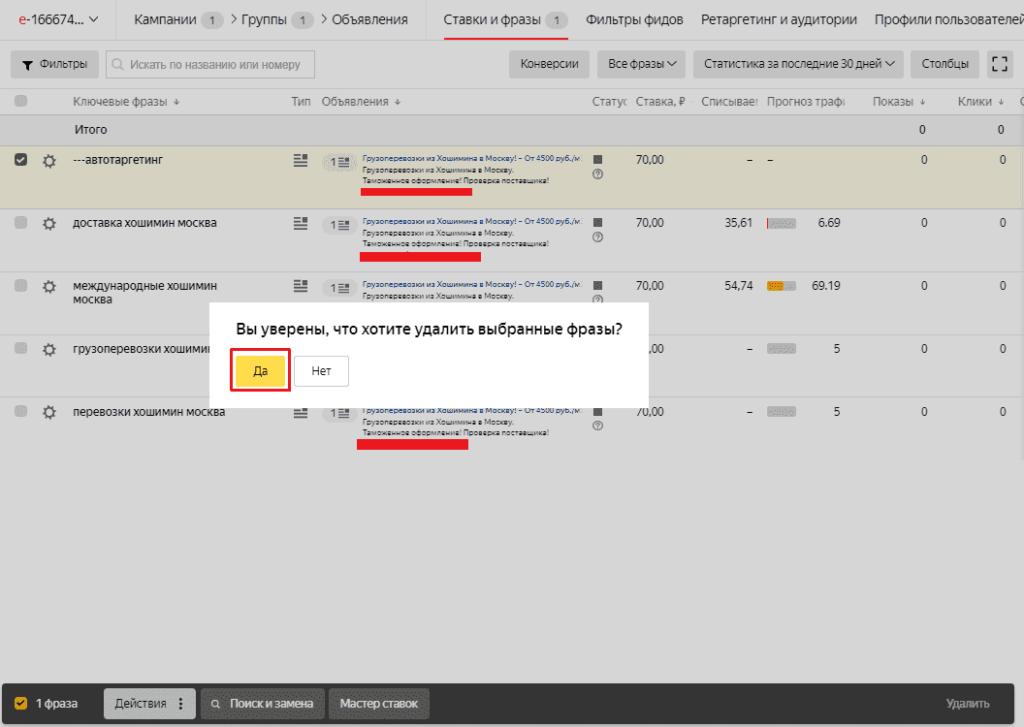 Удаление фразы автотаргетинг в Yandex Direct