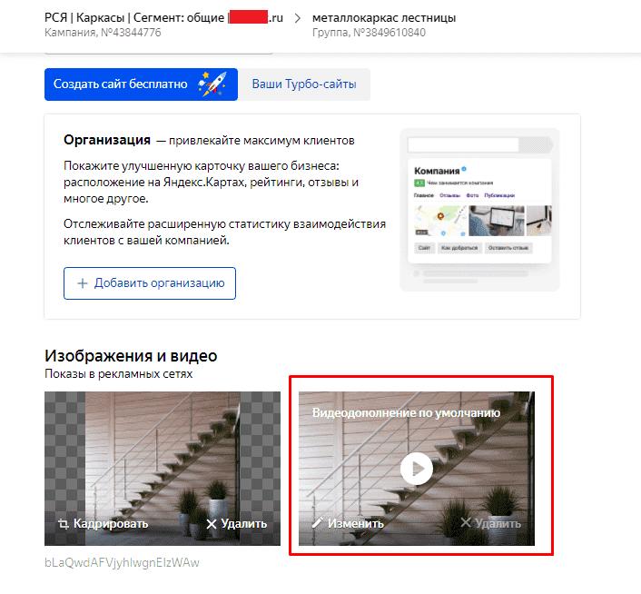 Видеодополнение в Яндекс.Директ