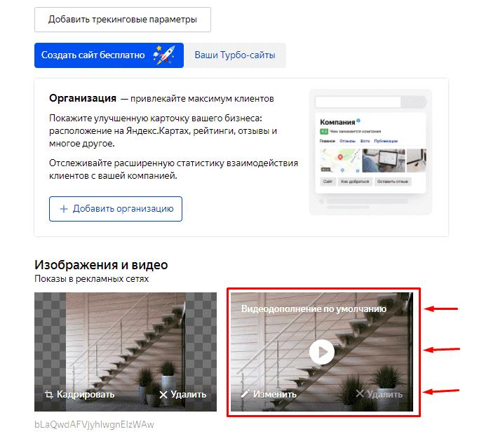 Переход в видеодополнение в Яндекс.Директ