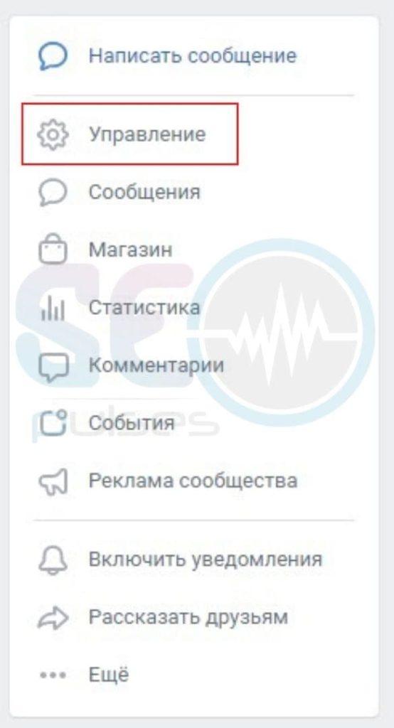 Переход в управление группой ВКонтакте
