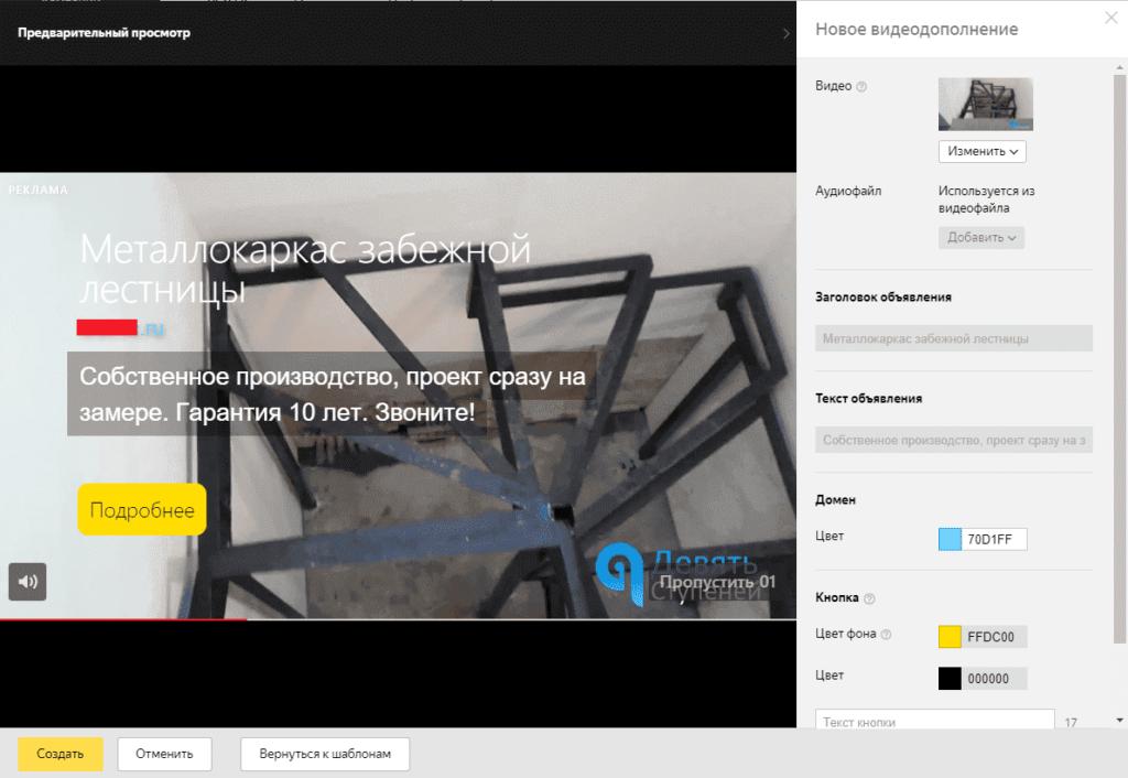 Созданное видеодополнение в Яндекс.Директ