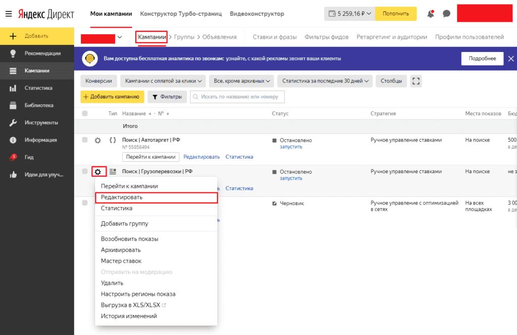 Переход в редактирование кампании в Яндекс.Директ