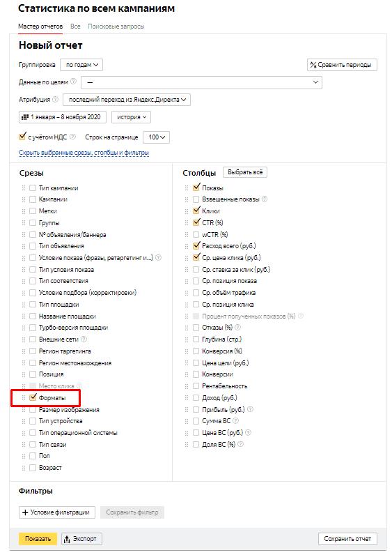 Статистика по формам в Яндекс Директ