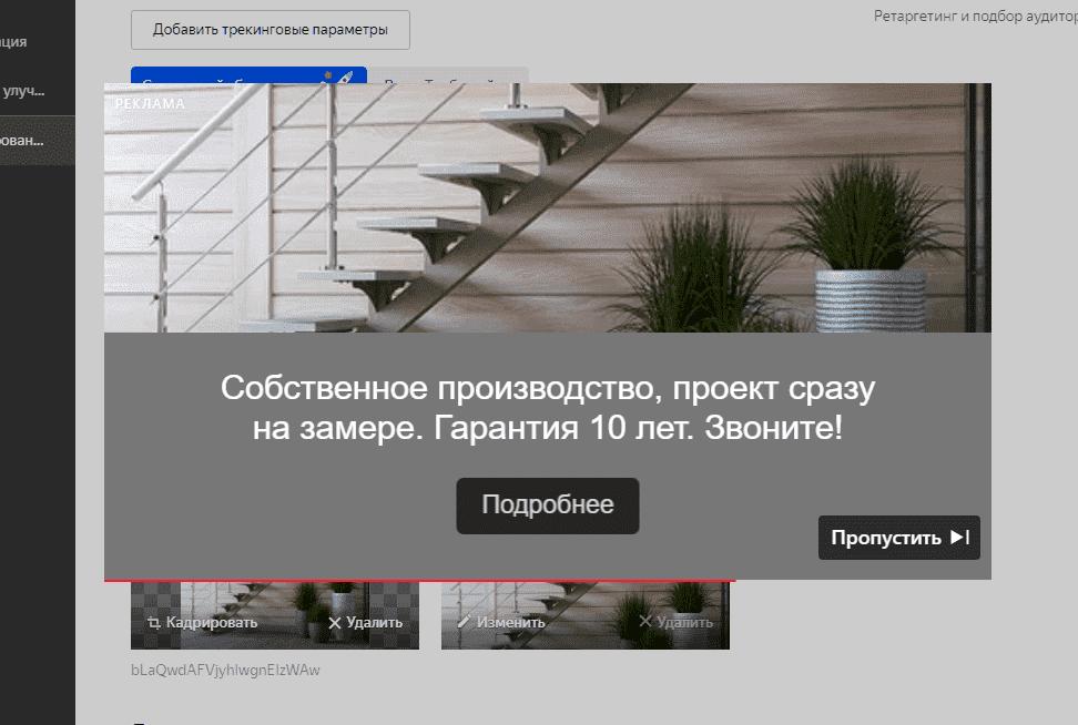 Пока видеодополнения в Яндекс Директ