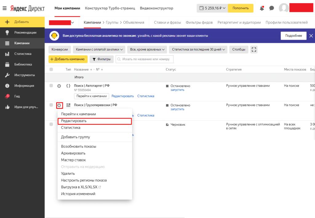 Переход в редактирование рекламных кампаний в Яндекс.Директ