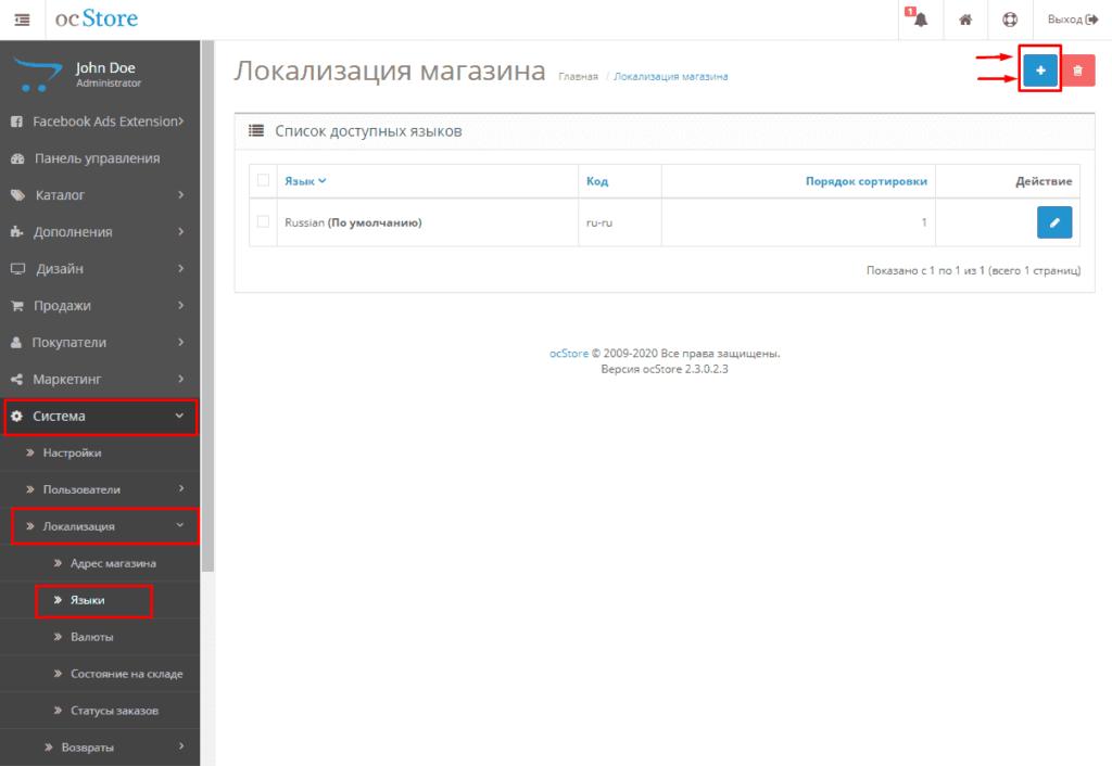 Добавление нового языка в Opencart