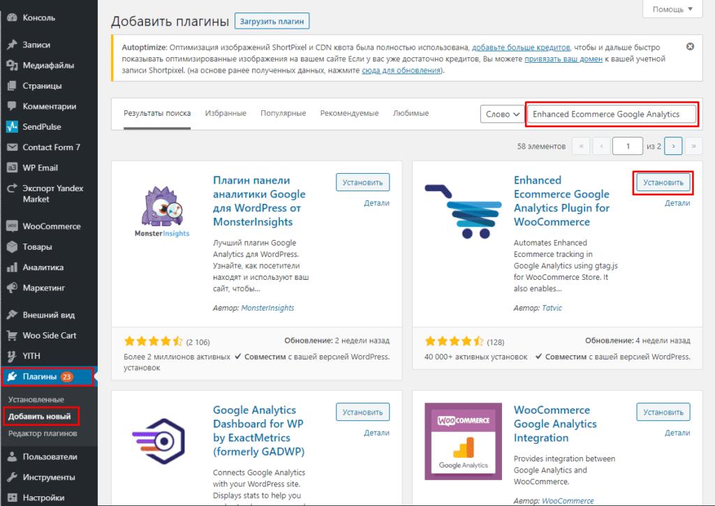 Установка плагина электронной торговли Google Analytics для Woocommerce