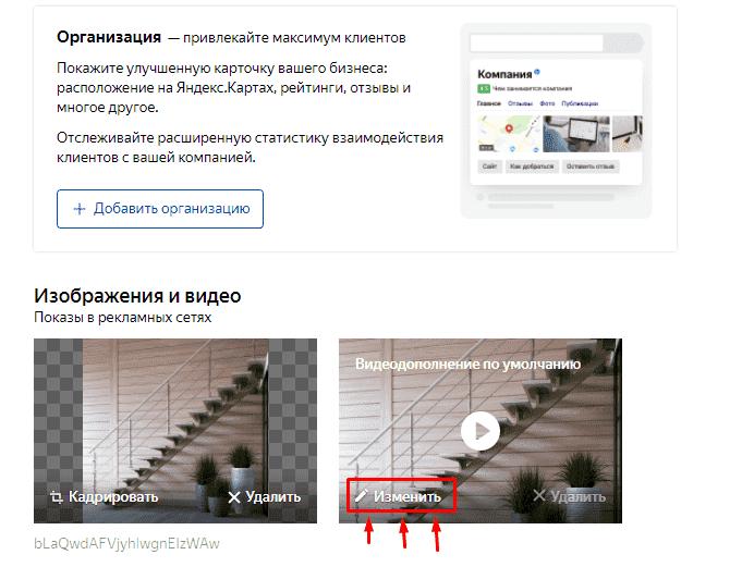 Редактирование видеодополнения в Yandex Direct