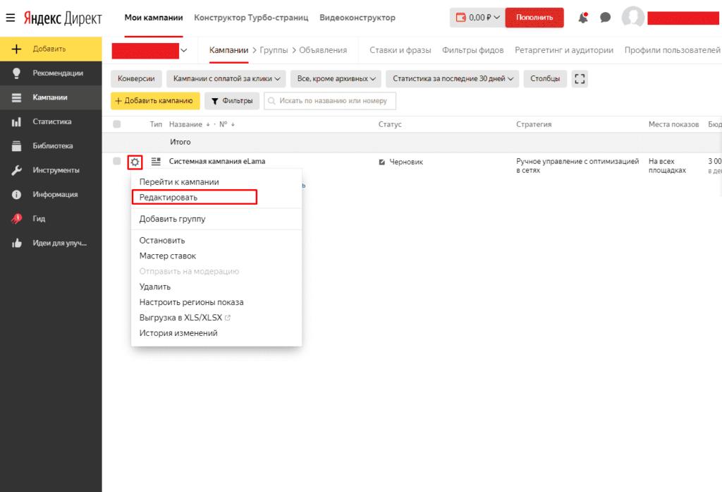 Переход в редактирование рекламной кампании в Яндекс.Директ