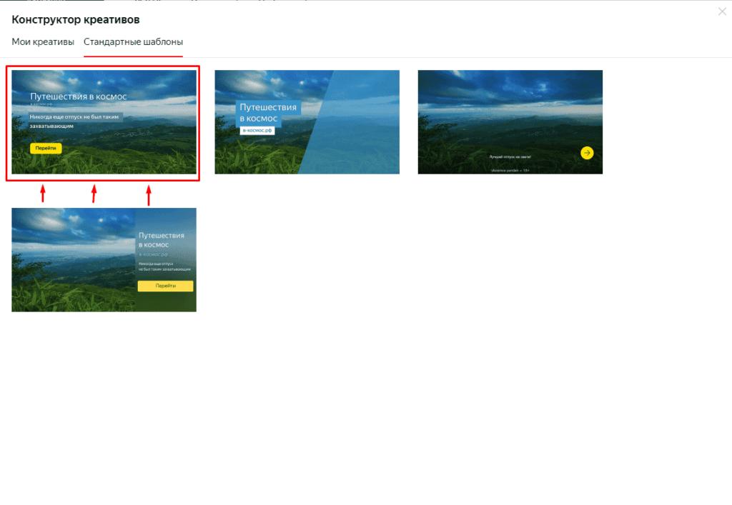 Выбор шаблона для создания видеодополнения в Яндекс.директ