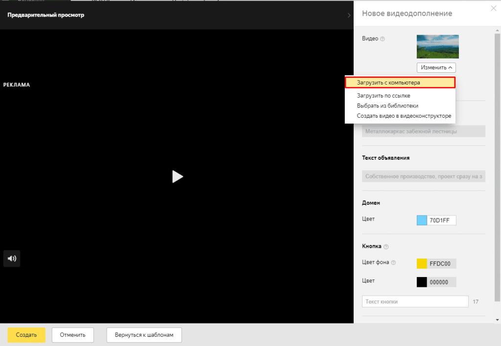 Загрузка видео для генерации видеодополнения в Яндекс.Директ