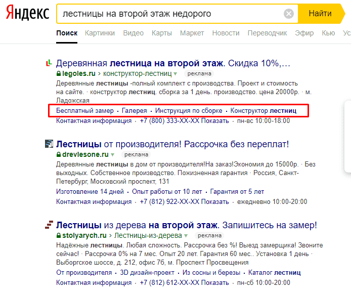 Быстрые ссылки в объявлениях в поиске Яндекс
