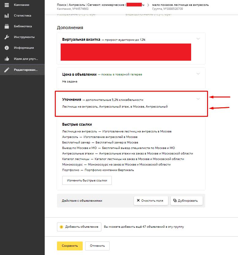 Уточнения в интерфейсе Яндекс.Директ