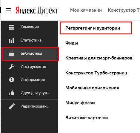 Переход в ретаргетинг и аудитории в Яндекс.Директ