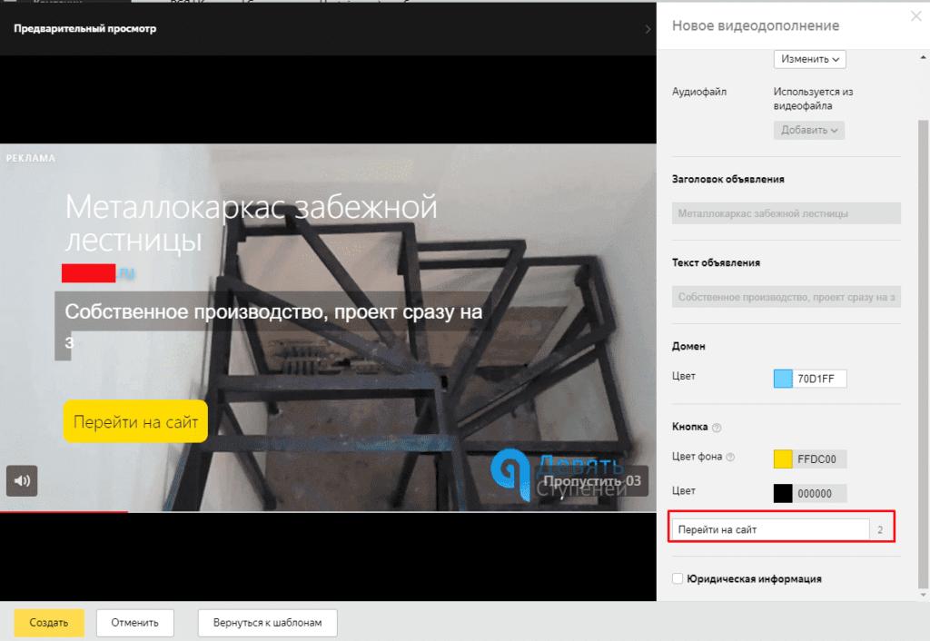 Настройка для генерации видеодополнений в Яндекс.Директ