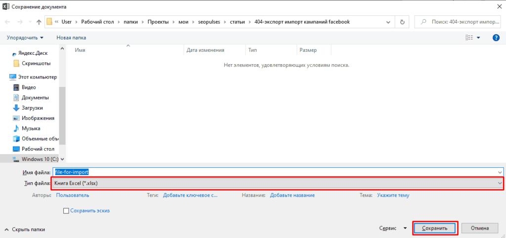 Сохранение файла Excel из CSV файла