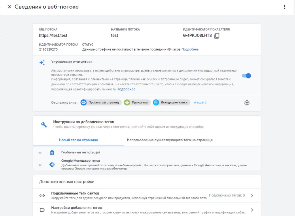 Созданный аккаунт в Google Analytics 4 (GA4)