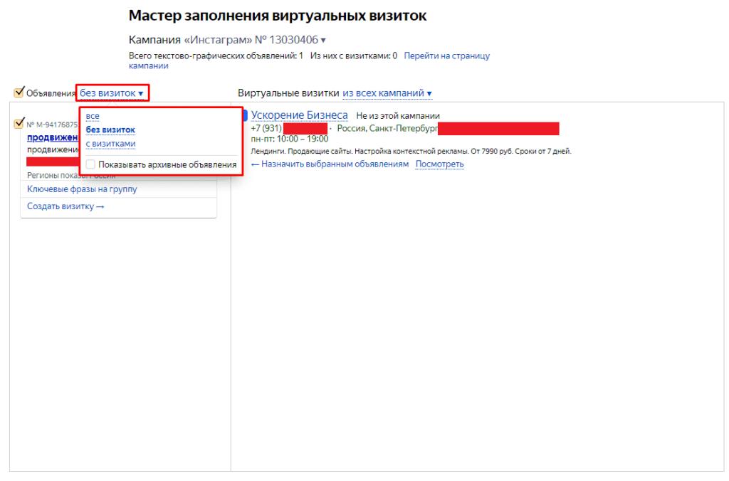 Выбор рекламных объявлений в мастере заполнения виртуальных визиток в Яндекс Директ