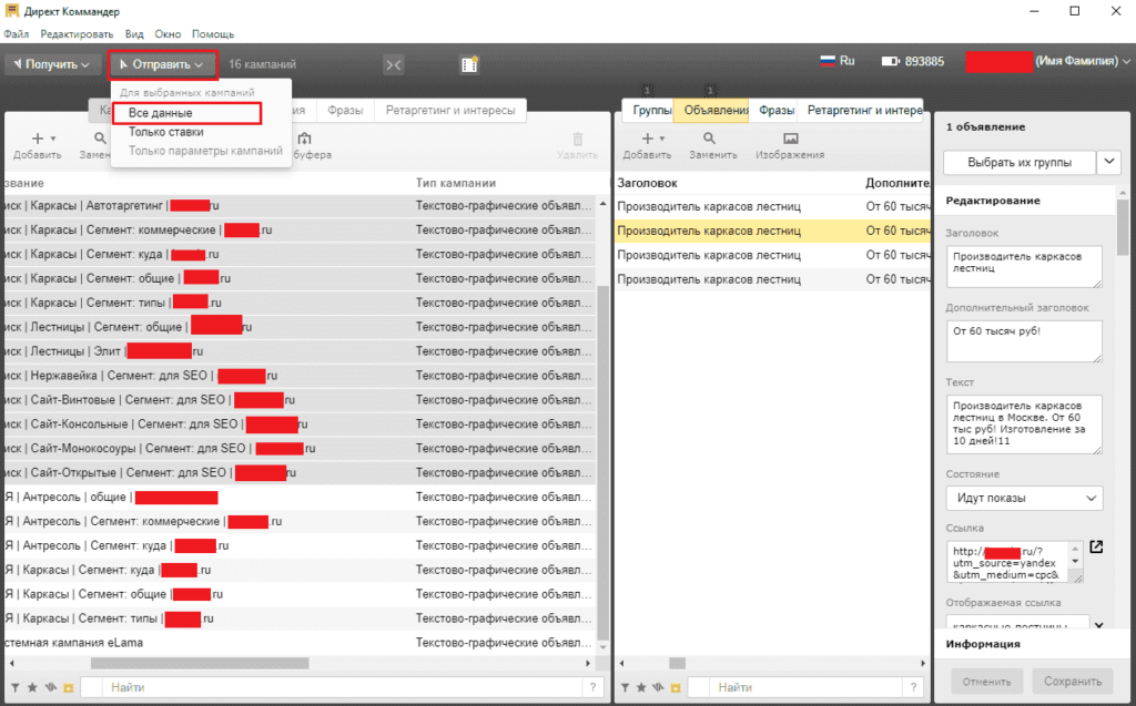 Отправка изменений на сервер в Direct Commander