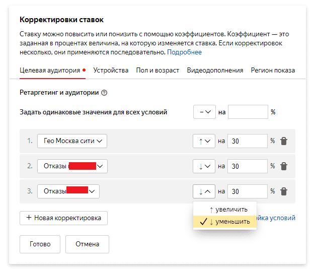 Выбор уменьшающей или увеличивающей корректировки ставок для кампании в Яндекс Директ