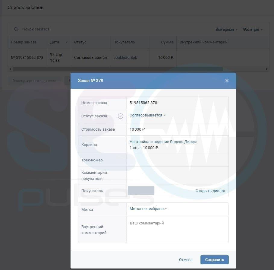 Обработка заказа в интернет-магазине ВКонтакте