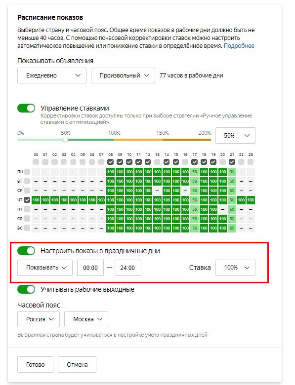 Настройка показа объявлений в праздничные дни в Яндекс.Директ