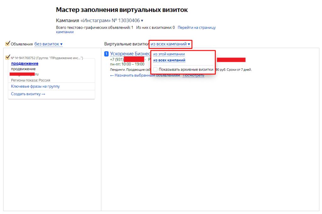 Выбор виртуальных визиток в мастере заполнения виртуальных визиток в Яндекс Директ