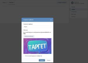 Как открыть интернет-магазин ВКонтакте: пошаговая инструкция