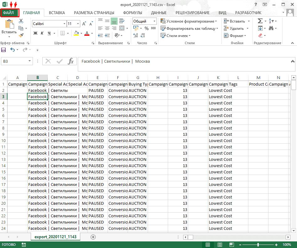 Переход в файлы в Excel
