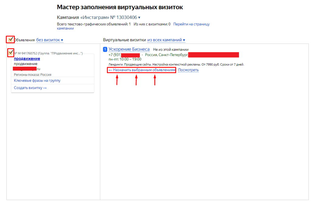Назначение карточки организации в мастере заполнения виртуальных визиток в Яндекс Директ