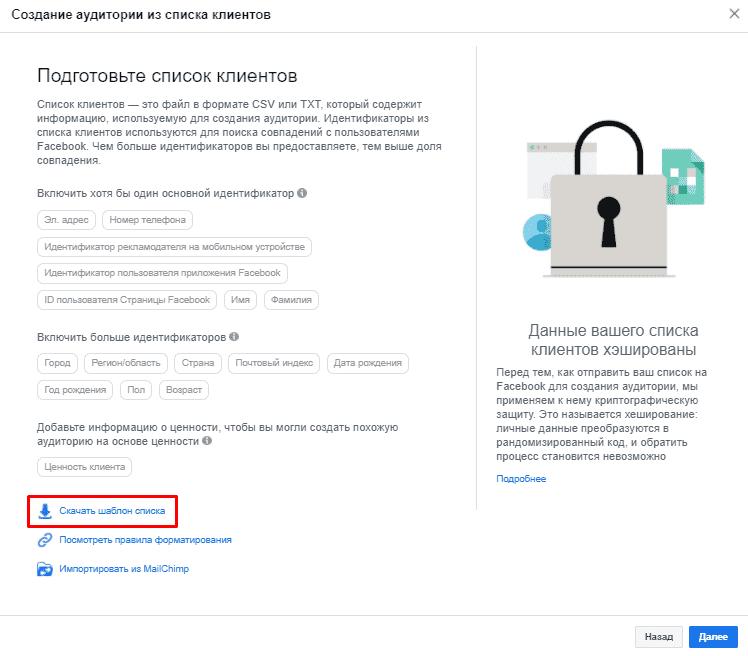 Скачивание файла для создания аудитории в Facebook на основе данных из CRM