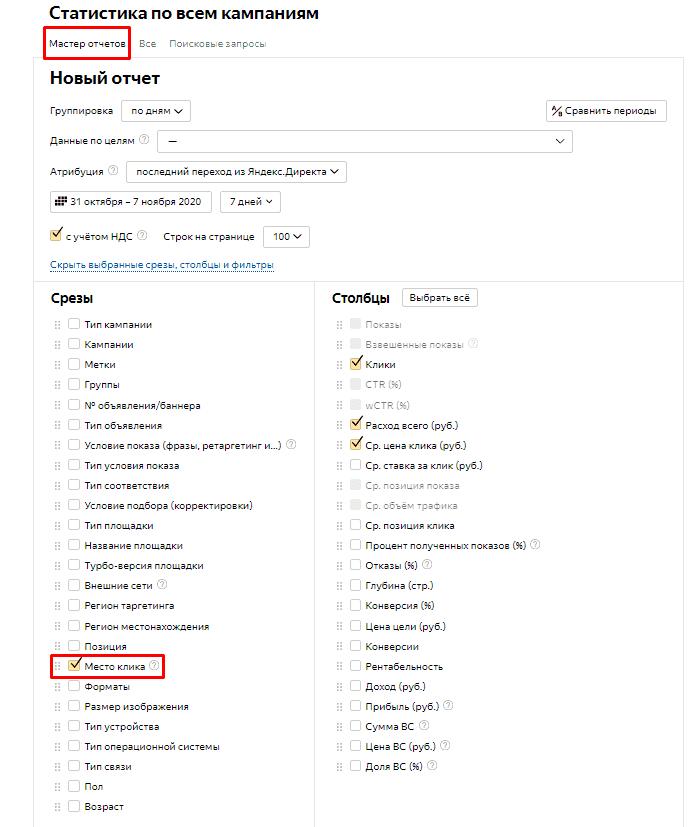 Мастер отчетов в Яндекс.Директ со срезом с местом клика