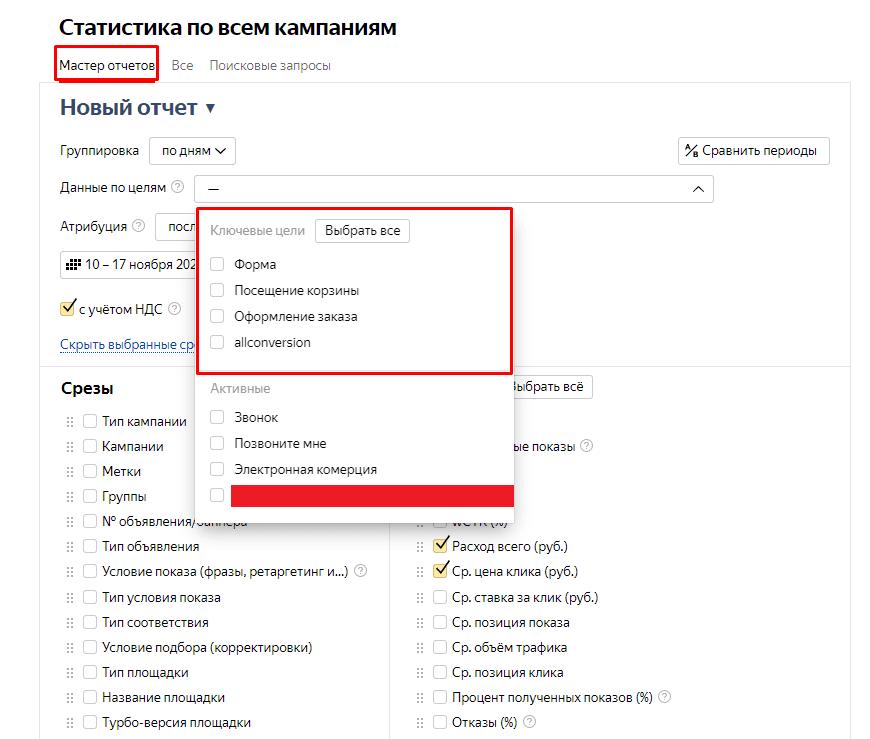 Переход в мастер отчетов и выбор конверсий в Яндекс.Директ