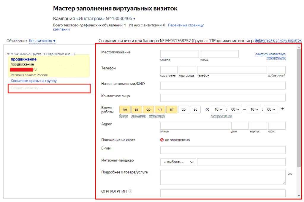 Создание новой карточки организации в мастере заполнения виртуальных визиток в Яндекс Директ