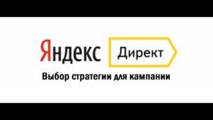 Стратегии в Яндекс.Директ: виды и особенности
