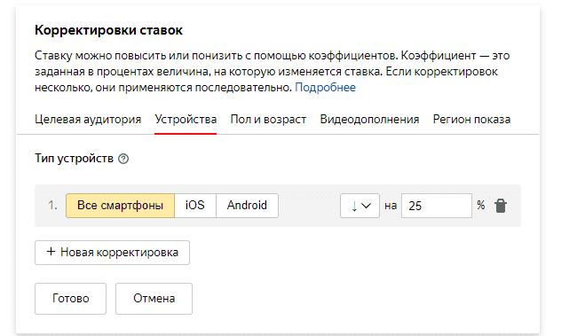 Выбор корректировки ставок для устройств в Яндекс.Директ