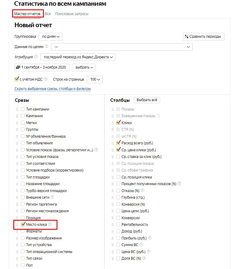 Мастер отчетов в статистике Яндекс.Директа