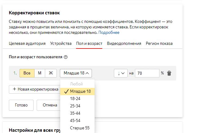 Выбор корректировки ставок для пола и возраста в Яндекс.Директ